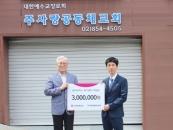 결혼정보업체 가연, 베이비박스 유기영아 후원금 기부