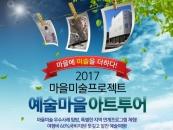 탐앤탐스, 예술마을아트투어 사업 선정..참여자 모집