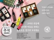 탐앤탐스, '마이뷰티·콜드부르..' 추석 선물세트 6종 출시