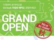 GS fresh, 오픈 기념 'Nice to meet 秋' 기획전 진행
