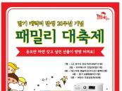딸기가좋아, 캐릭터 탄생 20주년 '패밀리 대축제'