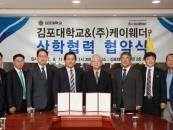 김포대-케이웨더㈜, 환경 전문인력양성 MOU