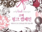 코베 베이비페어, 육아맘 위한 핑크캠페인 전개