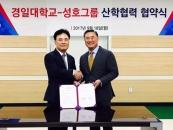 경일대-성호그룹, 산학협력 협약