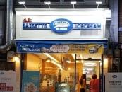 아이스크림카페창업 '바세츠', 전남곡성점 오픈 이벤트