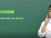 영풀클래스 김문석 강사, 2018학년도 수능영어 적중할까