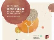 대전인문학포럼, 인문학 강연 개최