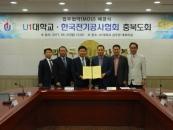 U1대-한국전기공사협회, MOU
