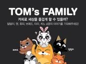 탐앤탐스, 고양이 가족 '탐스 패밀리' 캐릭터 론칭
