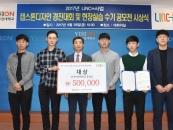 전주비전대 LINC+사업단, 캡스톤디자인 경진대회