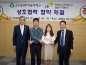 경남과기대, LH 경남지역본부와 멘토 결연