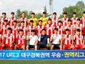 영남대 축구부, 권역리그 6연패 달성