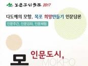 목포대, 30일 인문주간축제 개막