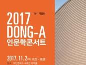 동아대, 7번째 인문학콘서트 가을 편 개최