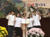 원광대, 요리경연 전국대회 최우수상
