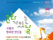 한밭대, 대전시립합창단 초청 연주회