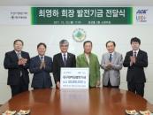 대구대 최영하 명예교수회장, 3천만 원 기탁