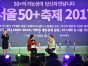 청년 어른 소통의 장..'서울50+축제' 2017 성료