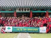 대전대 박물관, 1박2일 경주 문화유산탐방