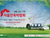 건축 트렌드 담은 2017 서울건축박람회 개최