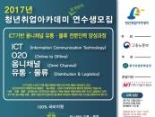 국비지원 청년취업아카데미, 유통물류 분야 취준생 모집
