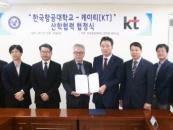 한국항공대, KT 산학협력 협정 체결