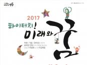 강동구, 7~8일 미래직업 체험 진로·직업박람회