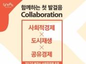 부천시, 17일 사회적경제 포럼 개최