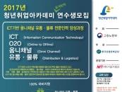 국비지원 청년취업아카데미, 교육생 모집 17일까지 연장