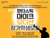 송파진로직업센터, 11일 꿈마루 판타스틱 오디션 개최