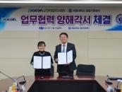 세명대-한국창업지도사협회, 창업역량강화 MOU