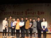 송파진로직업체험지원센터, 서울시장상 수상