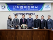 충북보건과학대-청주 김안과, MOU
