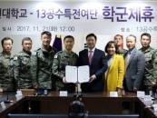 중원대, 제13공수특전여단과 학군제휴 협약 체결