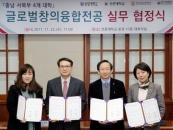 충남 4개 대학, 글로벌창의융합 전공 공동 개설