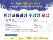 한국방송통신대, 겨울학기 평생교육과정 수강생 모집
