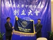 동아대, 중국 동문회 창립 기념식