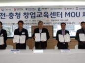 대전·충청지역 대학, 창업교육센터 MOU
