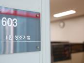 마포비즈플라자, 3년간 1인-시니어 스타트업 87개 배출, 45억 원 매출