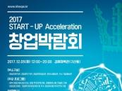 인제대, 5일 김해체육관서 창업박람회