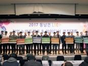 동남권 LINC+사업단협의회, 창업아이디어 경진대회 개최