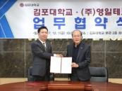 김포대-영일테크, 전기차 전문인력양성 MOU