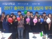 서일대-동작구청, 청년 올인원 취업집중 컨설팅