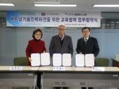 한국방송통신대, 베트남 파견인력 교육 3자협약