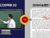영풀클래스 김문석 강사, 2018학년도 수능영어 적중