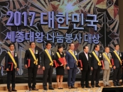 쏠렉 조정현 회장, '나눔봉사 대상' 3개 부문 수상