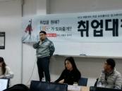 원광대 LINC+, NCS채용대비 취업포트폴리오 멘토링