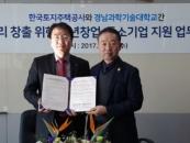 경남과기대-한국주택토지공사, MOU