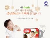 온라인 쇼핑몰 GS fresh, 크리스마스 고객감사이벤트