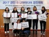 경인여대, 경인 창업아이디어 경진대회